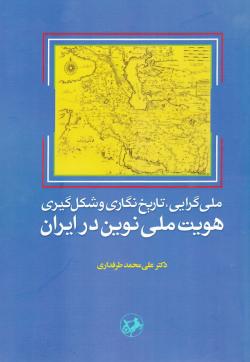 ملی گرایی، تاریخ نگاری و شکل گیری هویت ملی نوین در ایران