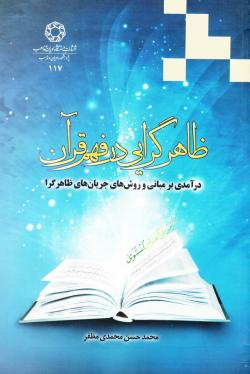 ظاهرگرایی در فهم قرآن: درآمدی بر مبانی و روش های جریان های ظاهرگرا