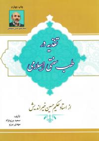 تغذیه در طب سنتی اسلامی از استاد حکیم حسین خیراندیش