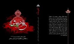 شرحی بر مثنوی «عمان سامانی» به قلم حجت الاسلام کرمی منتشر شد