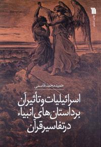 اسرائیلیات و تاثیر آن بر داستانهای انبیا در تفاسیر قرآن