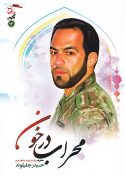 مدافعان 13: محراب در خون: مجموعه خاطرات پاسدار شهید مدافع حرم حیدر جلیلوند