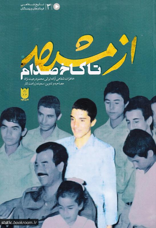 از مشهد تا کاخ صدام: خاطرات شفاهی آزاده ایرانی محمود رعیت نژاد