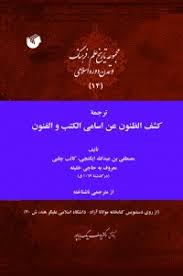 ترجمه کشف الظنون عن اسامی الکتب و الظنون