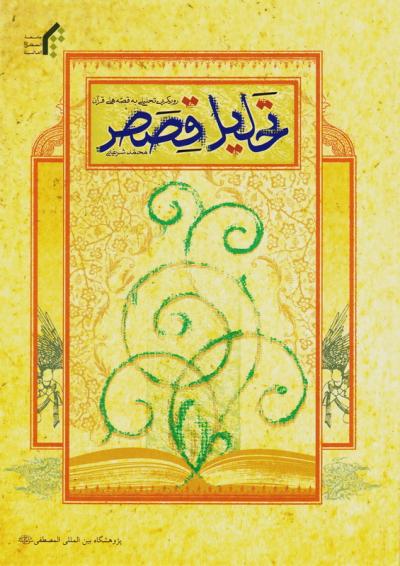 تحلیل قصص: رویکردی تحلیلی به قصه های قرآن