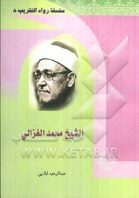 الشیخ محمد الغزالی