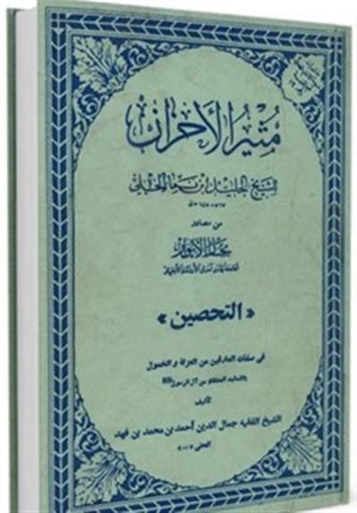 معرفی مقتل «مُثیر الأحزان» کتابی درباره فضائل و مصائب اهل بیت(ع)