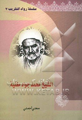 الشیخ محمدجواد مغنیه فقیه مجدد