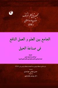 الجامع بین العلم و العمل فی صناعه الحیل