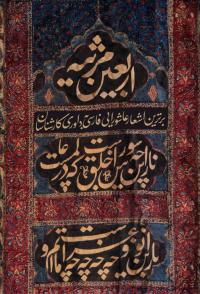 اربعین مرثیه: برترین اشعار عاشورایی فارسی