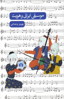 موسیقی ایرانی و هویت