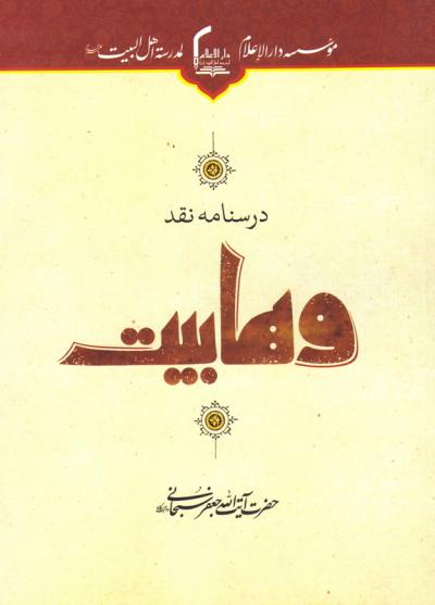 درسنامه نقد وهابیت، تقریرات دروس تخصصی نقد وهابیت