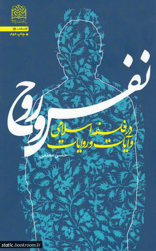 نفس و روح در فلسفه اسلامی و آیات و روایات