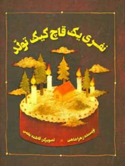 نفری یک قاچ کیک تولد