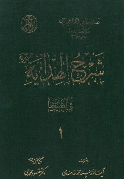 شرح الهدایه الاثیریه - جلد اول: فی الطبیعیات