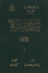 شرح الهدایه الاثیریه - جلد دوم: فی الالهیات