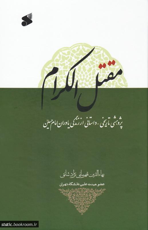 مقتل الکرام (پژوهشی تاریخی - داستانی از زندگی یاوران امام حسین علیه السلام)