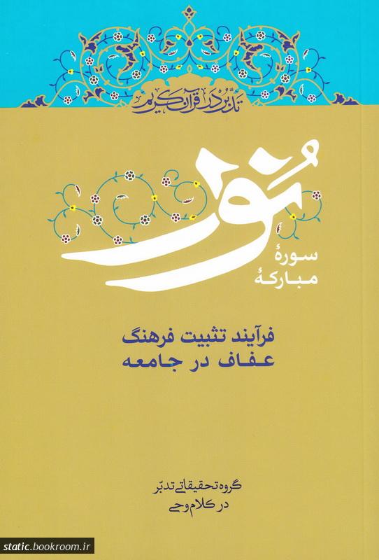 تدبر در قرآن کریم: سوره مبارکه نور؛ فرآیند تثبیت فرهنگ عفاف در جامعه
