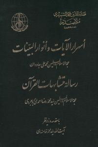 اسرار الآیات و انوار البینات، رساله متشابهات القرآن