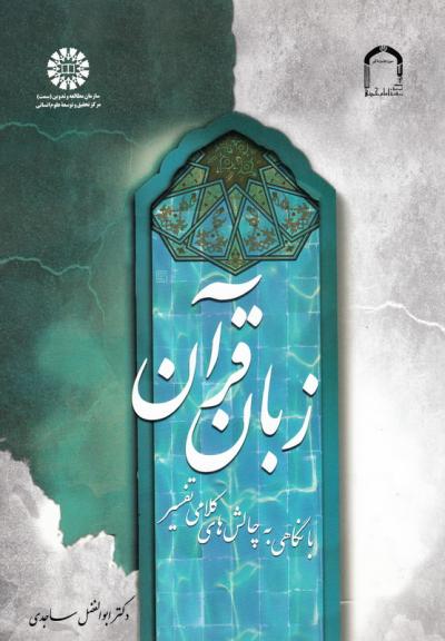 زبان قرآن (با نگاهی به چالش های کلامی تفسیر)