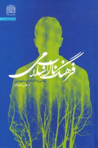 فرهنگ ناب اسلامی: مبانی و الگوهای مفهومی