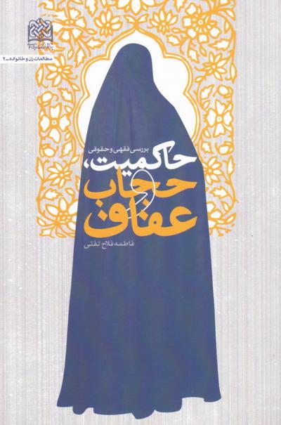 حاکمیت، حجاب و عفاف: بررسی فقهی و حقوقی