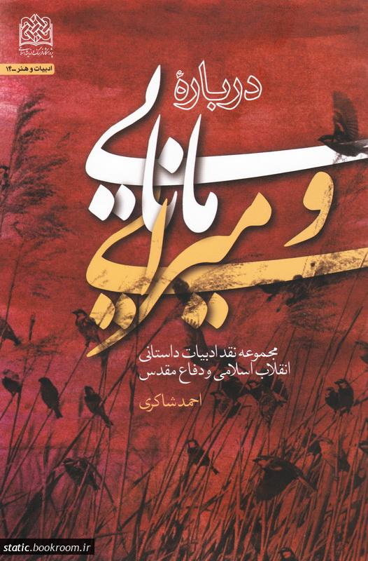 درباره مانایی و میرایی: مجموعه نقد ادبیات داستانی انقلاب اسلامی و دفاع مقدس