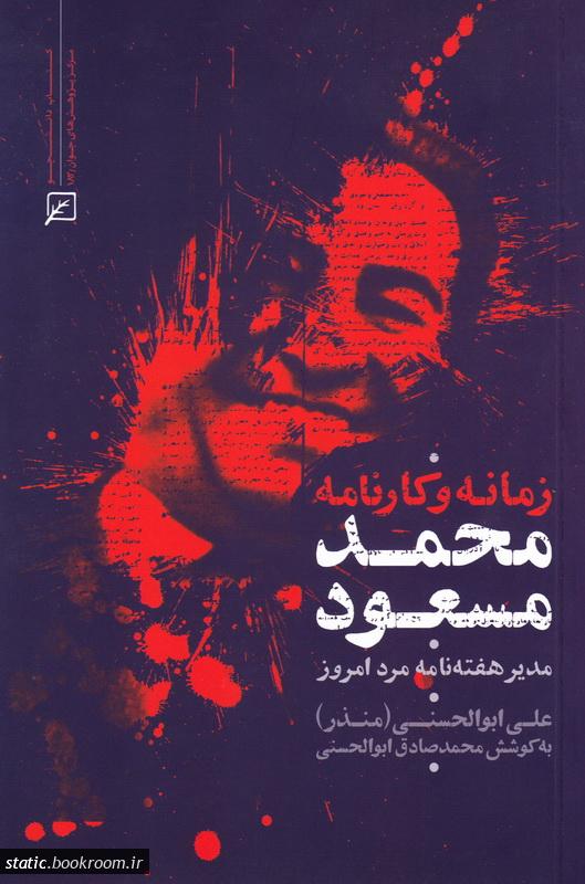 زمانه و کارنامه محمد مسعود: مدیر هفته نامه مرد امروز