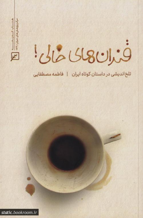 قندان های خالی: تلخ اندیشی در داستان کوتاه ایران