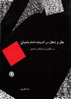 عقل و تعقل در اندیشه امام خمینی (س) در تقابل با خرافه و تحجر