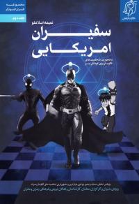 افسران افسونگر - جلد دوم: سفیران آمریکایی (شخصیت های الگوساز برای کودکان پسر)