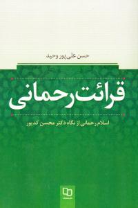 قرائت رحمانی: اسلام رحمانی از نگاه محسن کدیور