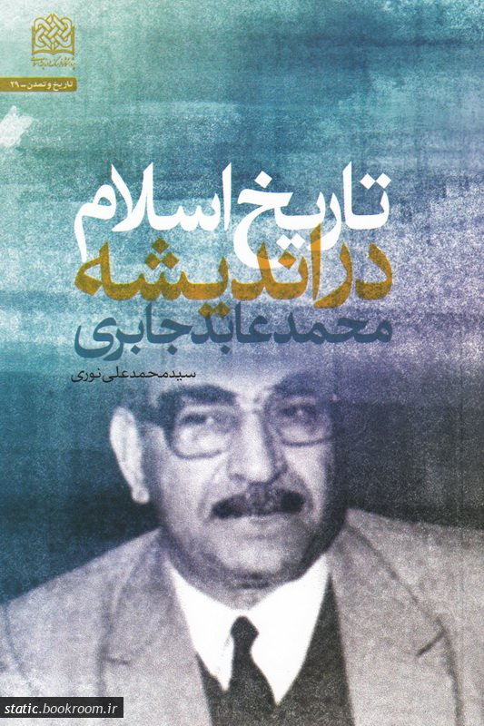 تاریخ اسلام در اندیشه محمد عابد جابری
