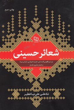 شعائر حسینی: بررسی فقهی قمه زنی، تعزیه خوانی، لباس سیاه و حمل علم و نخل