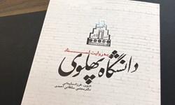 کتاب «دانشگاه پهلوی» به روایت اسناد منتشر شد