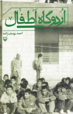 اردوگاه اطفال