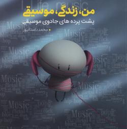 من، زندگی، موسیقی: پشت پرده های جادوی موسیقی