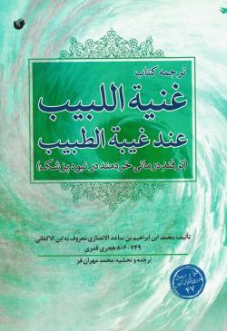 ترجمه کتاب غنیه اللبیب عند غیبه الطبیب یا ترفند درمانی خردمند در نبود پزشک