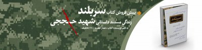 پیش فروش کتاب داستانی شهید حججی