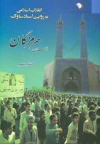 انقلاب اسلامی به روایت اسناد ساواک استان هرمزگان - جلد سوم