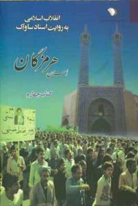 انقلاب اسلامی به روایت اسناد ساواک استان هرمزگان - جلد چهارم