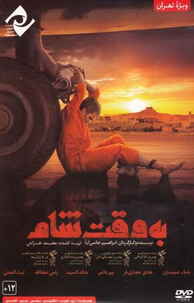 لوح فشرده فیلم سینمایی به وقت شام
