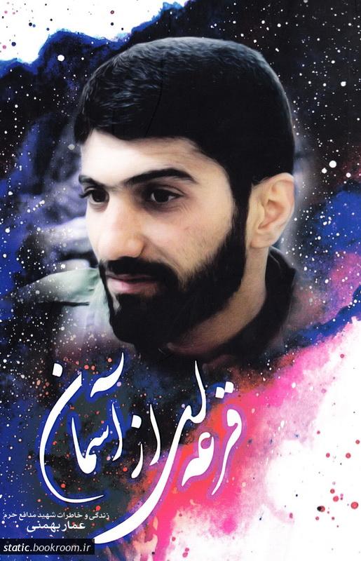 قرعه ای از آسمان: زندگی و خاطرات دانشجوی عارف شهید مدافع حرم عمار بهمنی