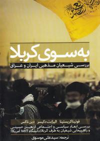 به سوی کربلا: بررسی شیعیان مذهبی ایران و عراق