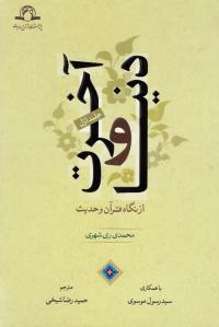 دنیا و آخرت از نگاه قرآن و حدیث (دوره دو جلدی)
