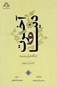 دنیا و آخرت از نگاه قرآن و حدیث - جلد دوم