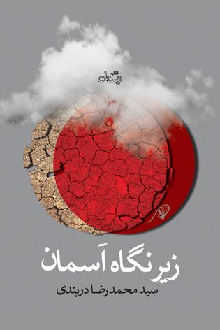 روایتی از نجوای شبانه حضرت زینب (س)