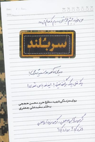کتاب «سربلند» روایت زندگی شهید محسن حججی منتشر شد