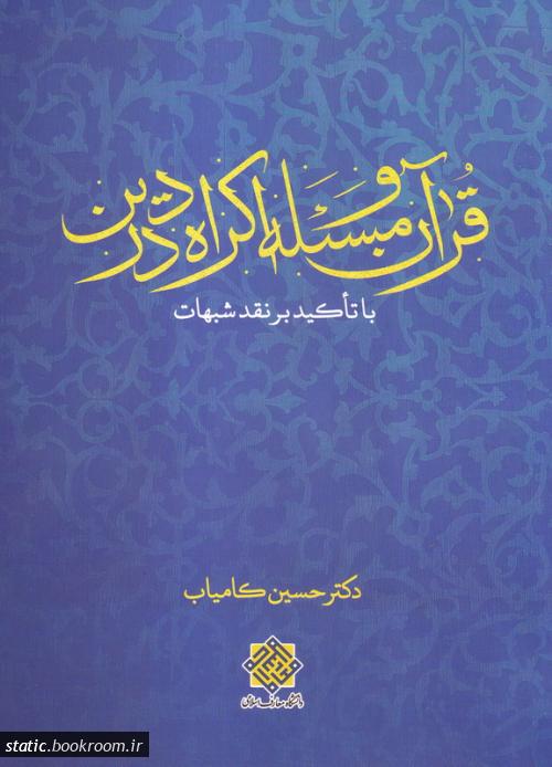قرآن و مسئله اکراه در دین: با تاکید بر نقد شبهات