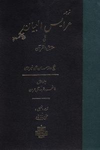 ترجمه عرایس البیان فی حقایق القرآن - جلد اول